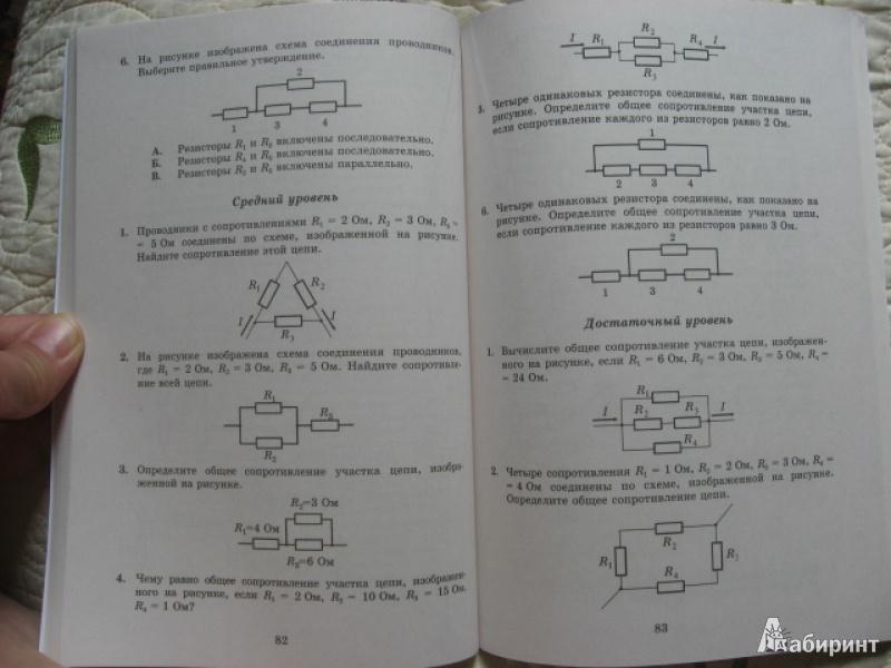 из для Физика класс Разноуровневые самостоятельные и  Иллюстрация 7 из 18 для Физика 8 класс Разноуровневые самостоятельные и контрольные работы Леонид Кирик Лабиринт