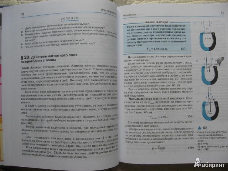 Касьянов Физика Профильный Уровень 11 Решебник