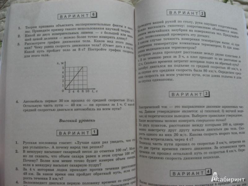Дидактический материал по физике 7 класс марон самостоятельные работы ответы