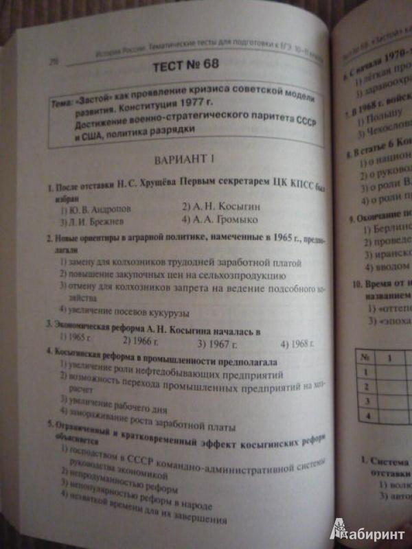 Тестирование по истории россии 10-11 класс