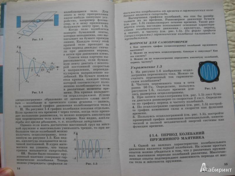 класс физике и пинский 9 гдз разумовский по