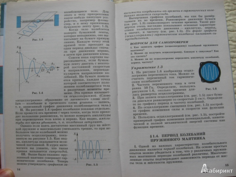 7 физика класс гдз а.а.пинский