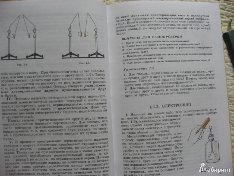 Разумовский физики пинский по решебник класс 7