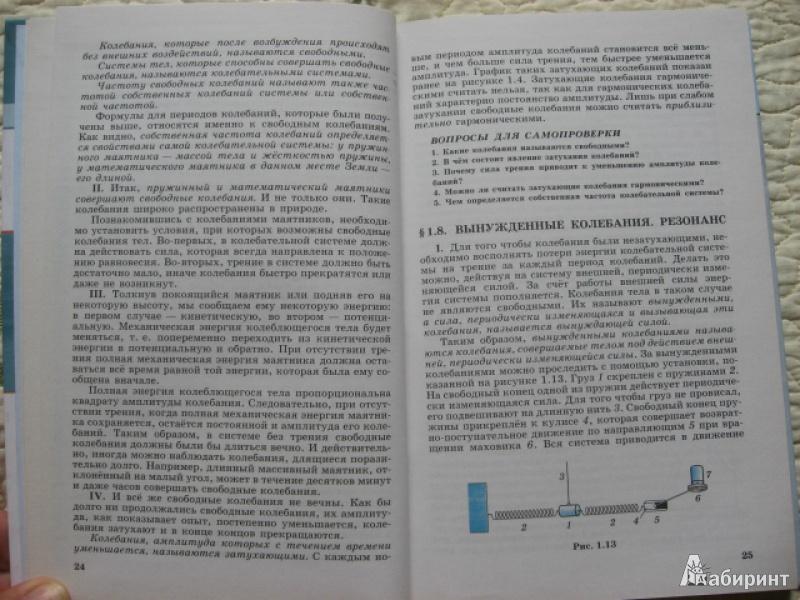 гдз по физики 8 класс пинский разумовский