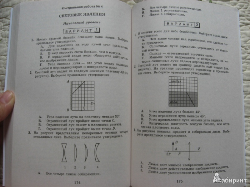 из для Физика класс Разноуровневые самостоятельные и  Иллюстрация 9 из 18 для Физика 8 класс Разноуровневые самостоятельные и контрольные работы Леонид Кирик Лабиринт