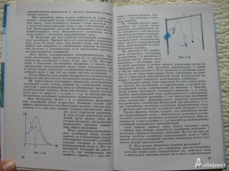 Гдз по физике 9 класс разумовский и пинский