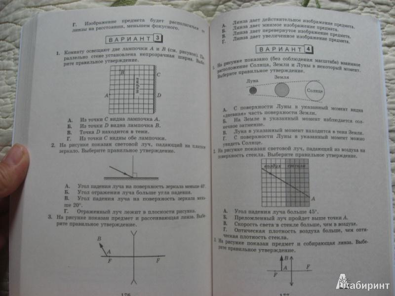 из для Физика класс Разноуровневые самостоятельные и  Иллюстрация 10 из 18 для Физика 8 класс Разноуровневые самостоятельные и контрольные работы Леонид Кирик Лабиринт