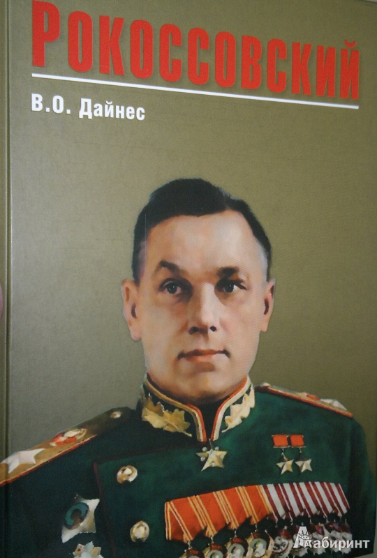 Иллюстрация 1 из 32 для Рокоссовский - Владимир Дайнес   Лабиринт - книги. Источник: Леонид Сергеев