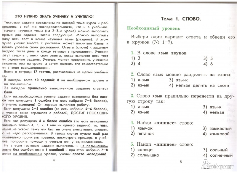 Распечатать задания по русскому языку 4 класс