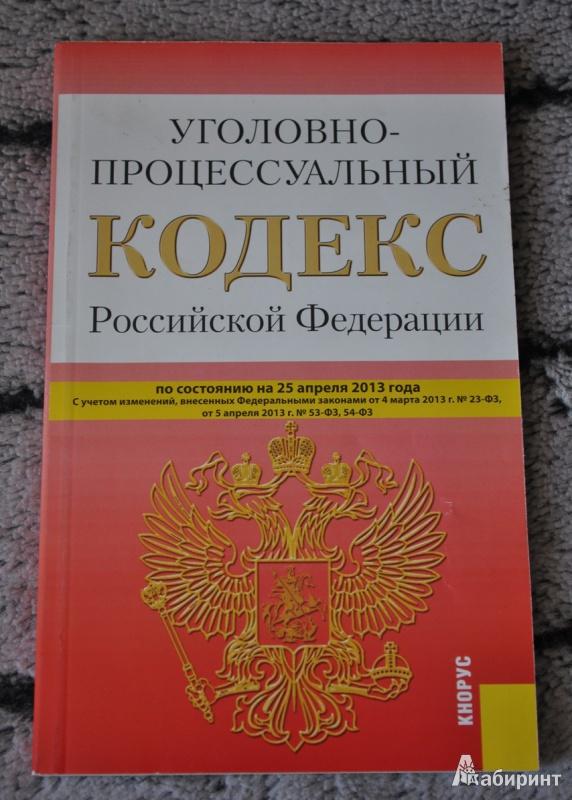 Иллюстрация 1 из 3 для Уголовно-процессуальный кодекс Российской Федерации по состоянию на 25.04.13   Лабиринт - книги. Источник: Bizya