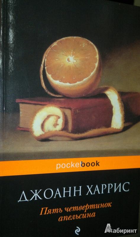 Иллюстрация 1 из 6 для Пять четвертинок апельсина - Джоанн Харрис | Лабиринт - книги. Источник: Леонид Сергеев