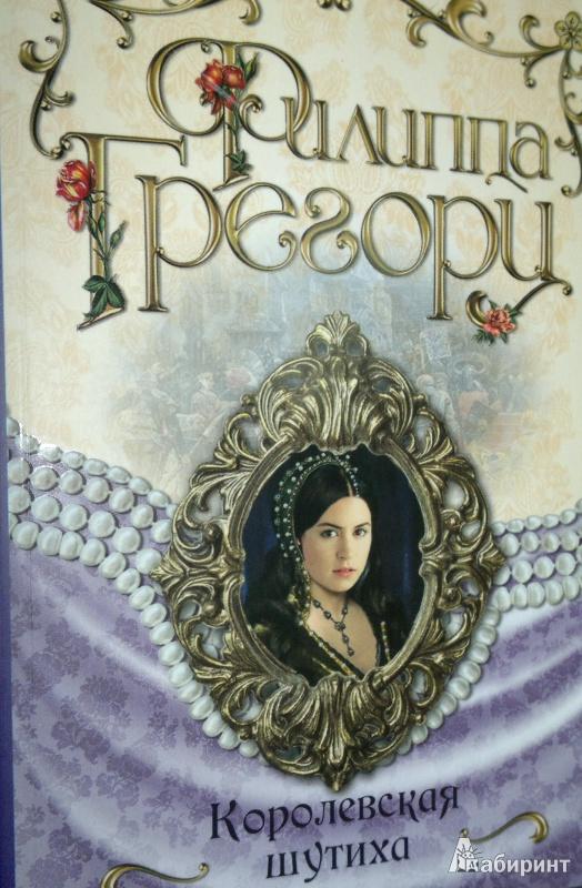 Иллюстрация 1 из 5 для Королевская шутиха - Филиппа Грегори | Лабиринт - книги. Источник: Леонид Сергеев