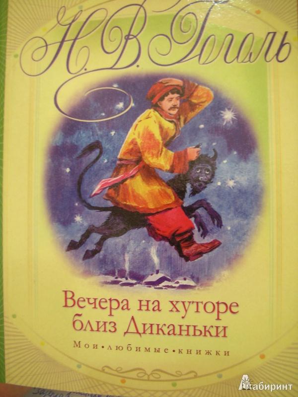 Иллюстрация 1 из 9 для Вечера на хуторе близ Диканьки - Николай Гоголь | Лабиринт - книги. Источник: Екатерина123