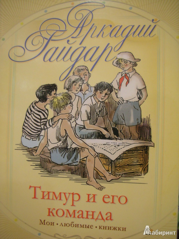 Иллюстрация 1 из 11 для Тимур и его команда - Аркадий Гайдар | Лабиринт - книги. Источник: Екатерина123