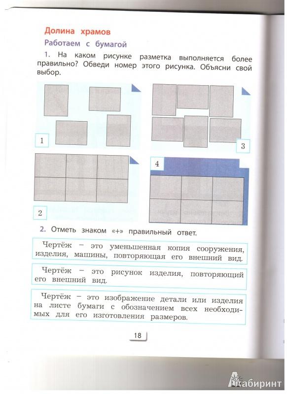 Технология 2 Класс Рабочая Тетрадь Ковалевская Решебник
