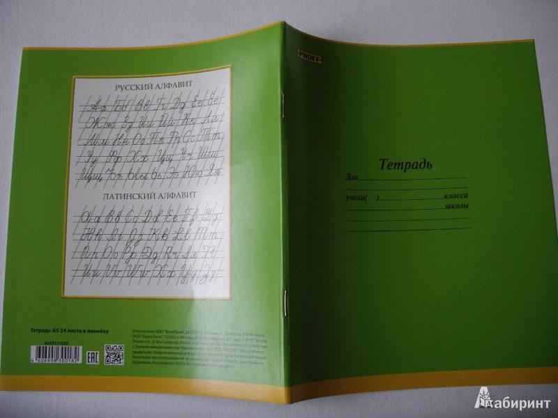 """Иллюстрация 1 из 2 для Тетрадь 24 листа """"Proff"""", линейка, одноцветная обложка (6245121022)   Лабиринт - канцтовы. Источник: Tiger."""