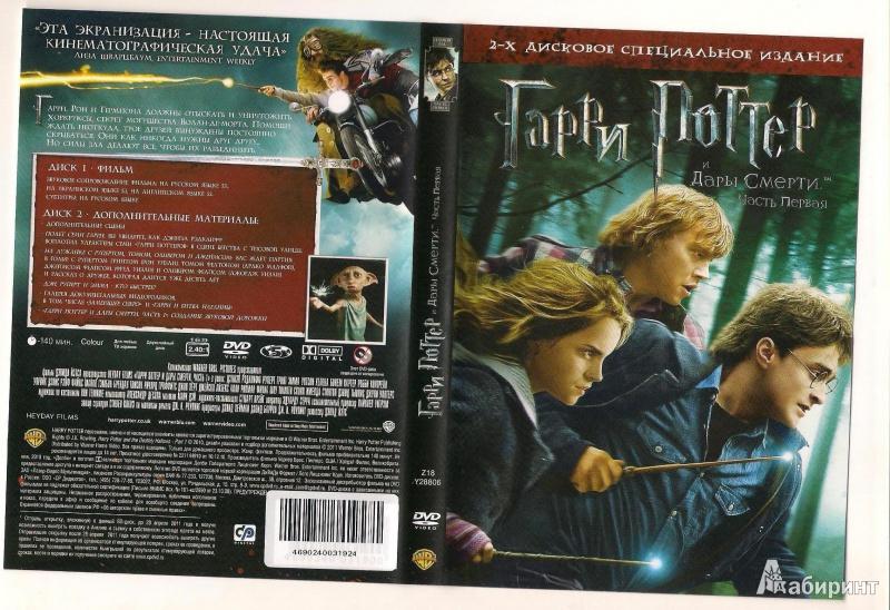 Иллюстрация 1 из 9 для Гарри Поттер и Дары смерти. Часть 1 (DVD) - Дэвид Йэтс | Лабиринт - видео. Источник: BlackSad