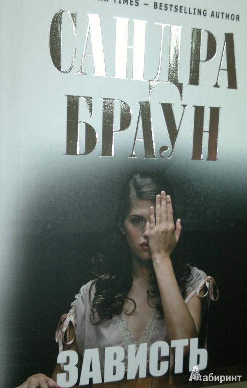 Иллюстрация 1 из 5 для Зависть - Сандра Браун | Лабиринт - книги. Источник: Леонид Сергеев