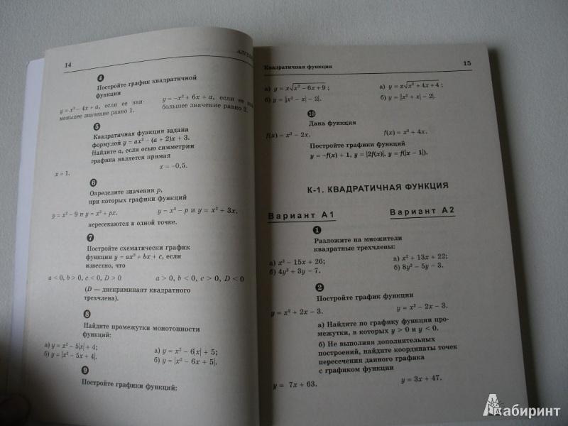 Алгебре работы класс контрольные все 10 алимов по