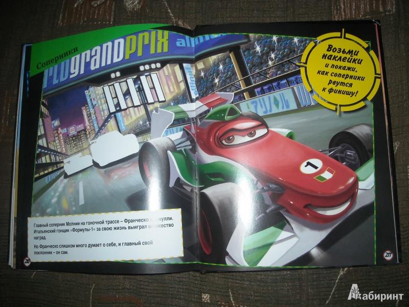 Иллюстрация 1 из 15 для Тачки. В мире скоростей. Моя самая большая книга | Лабиринт - книги. Источник: Лана666
