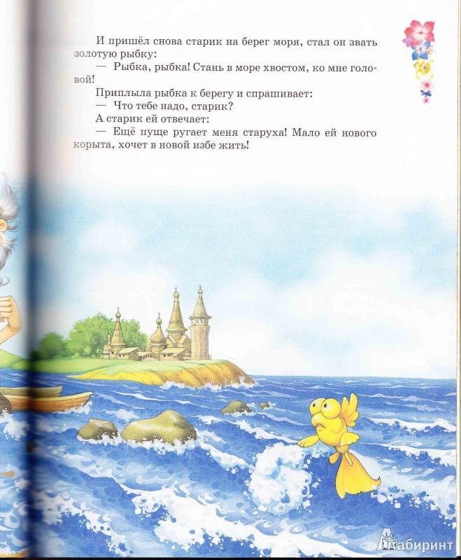 Иллюстрация 1 из 31 для В гостях у сказки - Марк Тарловский | Лабиринт - книги. Источник: Евгения Анатольевна