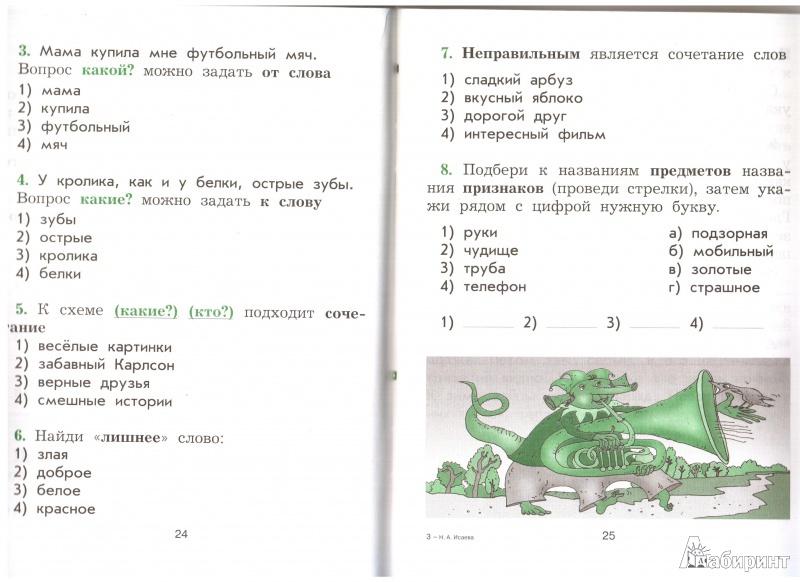 Тесты бунеев бунеева по русскому языку 2 класс