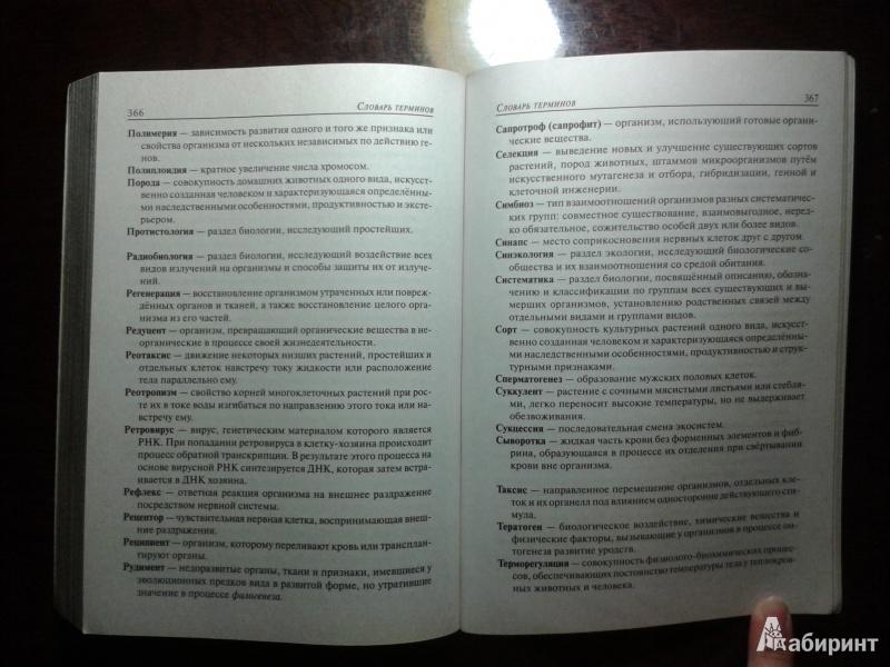 Биология 10 класс подготовка к егэ