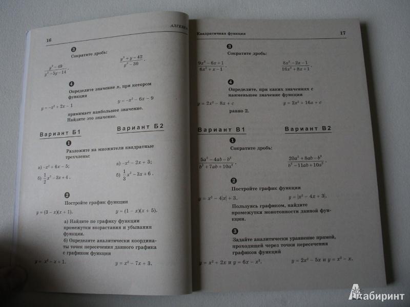 Алгебре дидактика класс геометрии ершова по 8 и гдз