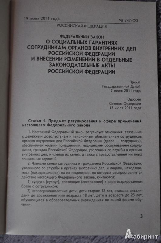 Иллюстрация 1 из 3 для ФЗ о социальных гарантиях сотрудников органов внутренних дел РФ | Лабиринт - книги. Источник: Bizya