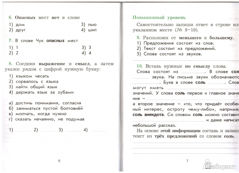 Задание по русскому языку 2 класс