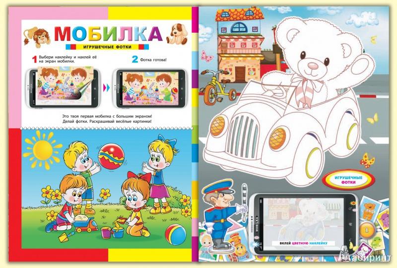 Иллюстрация 4 из 11 для Мобилка. Игрушечные фотки: книжка-раскраска с наклейками   Лабиринт - книги. Источник: Черногоров  Денис