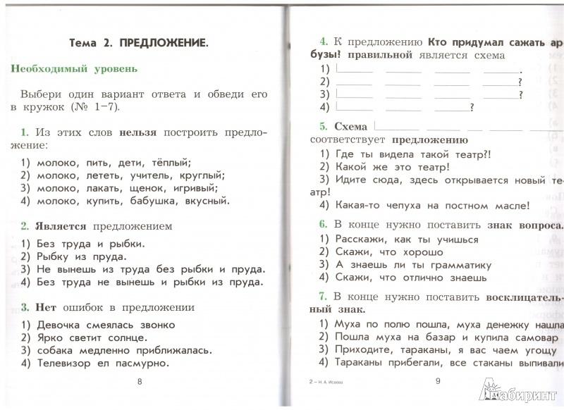 Белорусскому языку 2 класс