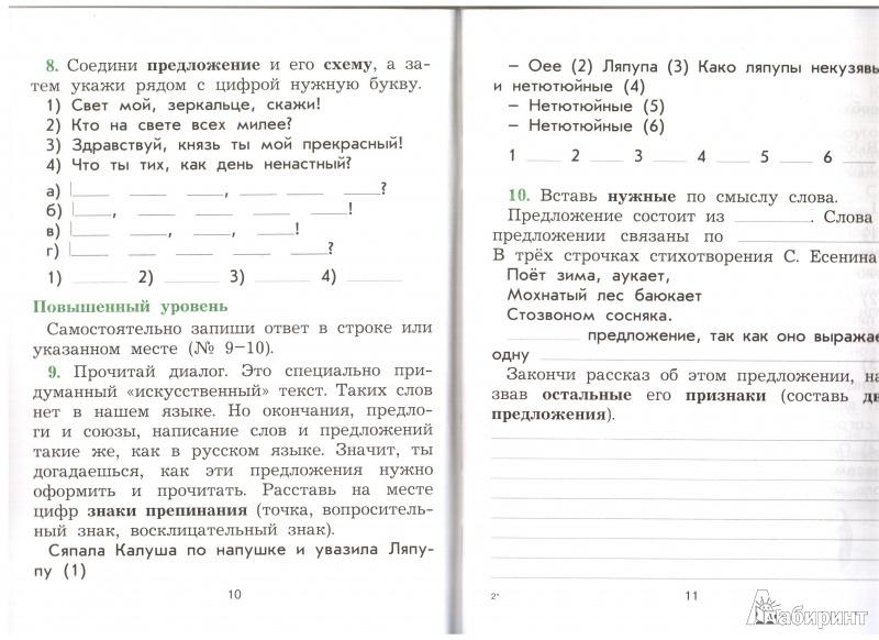 Ответы на задание по русскому языку 2 класс