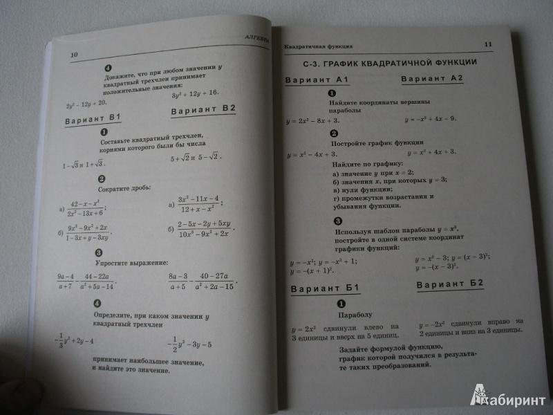 Иллюстрация из для Алгебра и геометрия класс  Иллюстрация 4 из 24 для Алгебра и геометрия 9 класс Самостоятельные и контрольные работы