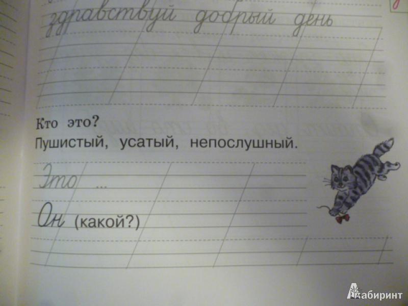 Гдз 1 Класс Пиши Красиво Климанова Абрамов