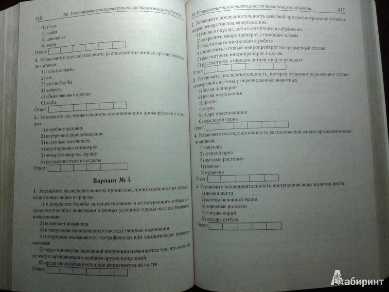 Тессты биологии 11 класс