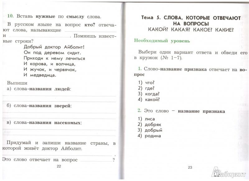 Решебник по рабочей тетради по русскому языку 2 класса