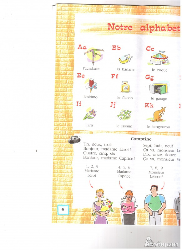 язык.учебник береговская класса французского для для 4 гдз,решебник