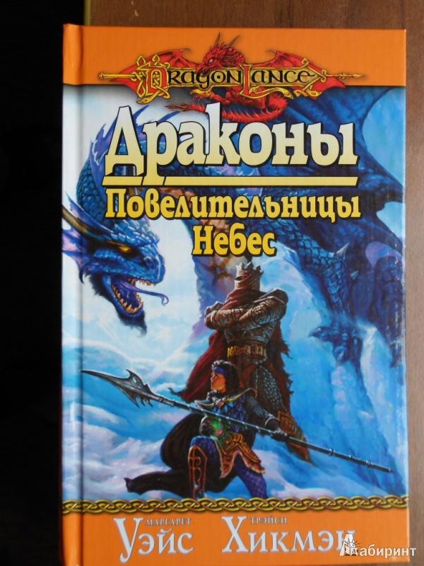 Иллюстрация 1 из 8 для Драконы Повелительницы Небес - Уэйс, Хикмэн | Лабиринт - книги. Источник: Нарышкин  Сергей