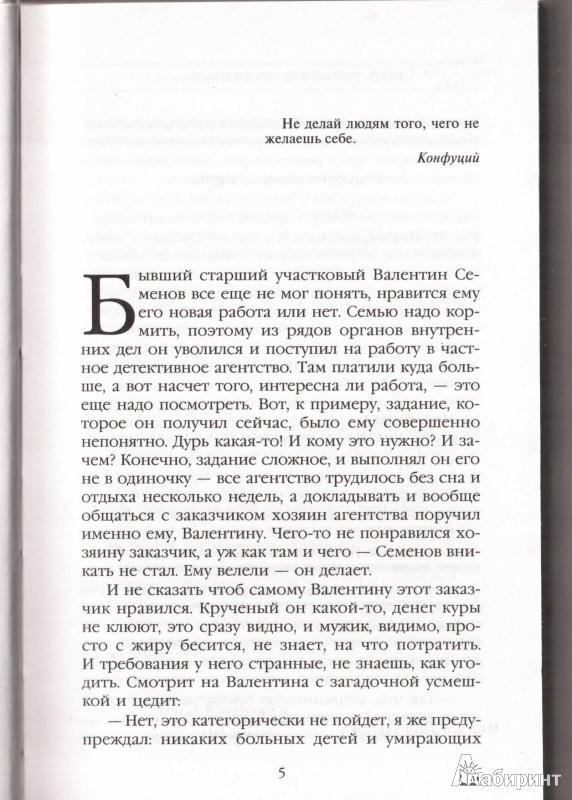 Иллюстрация 1 из 16 для Бой тигров в долине. Том 1 - Александра Маринина | Лабиринт - книги. Источник: Маттиас
