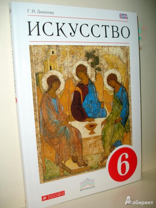 искусство. образы класс. библия. гдз г.и.данилова учебник искусства. вечные 6