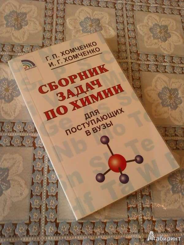 Решебник Хомченко Вузы