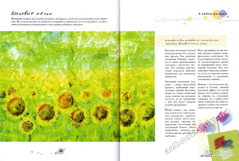 Иллюстрация 2 из 21 для Я люблю рисовать. 33 техники рисования - Ирина Морозова | Лабиринт - книги. Источник: Хотеева  Анастасия