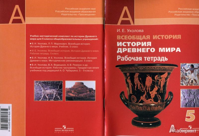 Рабочая тетрадь всемирная история древнего мира 5 класс