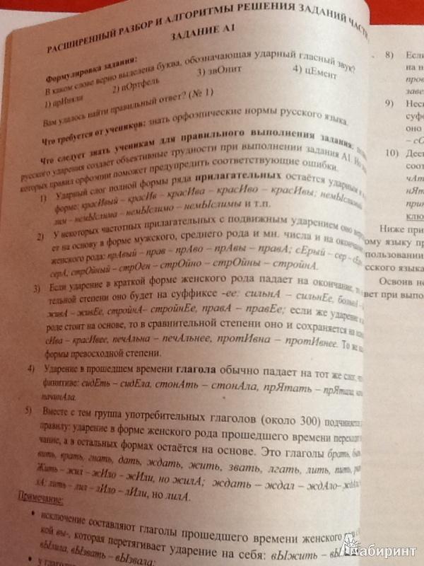 Гдз русский язык 7 класс драбкина субботин ответы