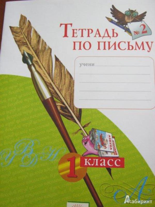 Иллюстрация 1 из 30 для Тетрадь по письму № 2. 1 класс. ФГОС - Нечаева, Булычева | Лабиринт - книги. Источник: М-и-л-е-н-а