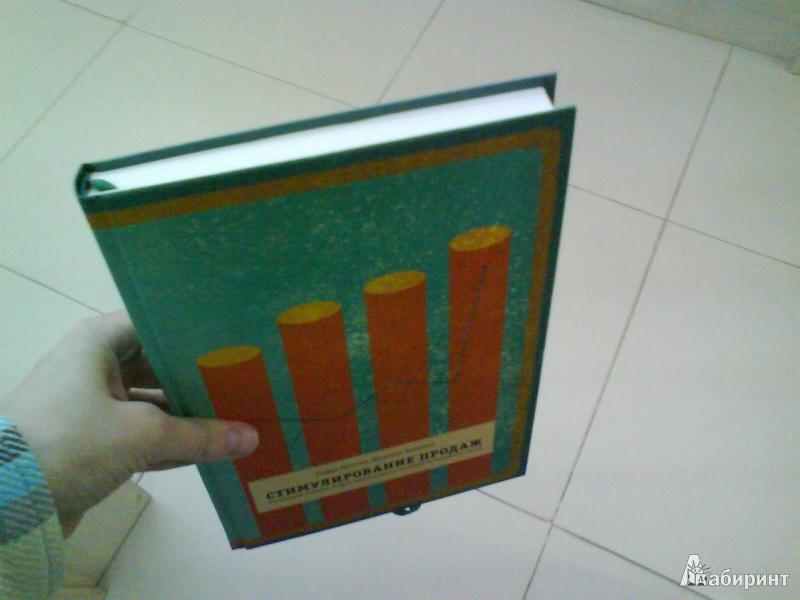 Азы маркетинга торговля хлебом - 9d55