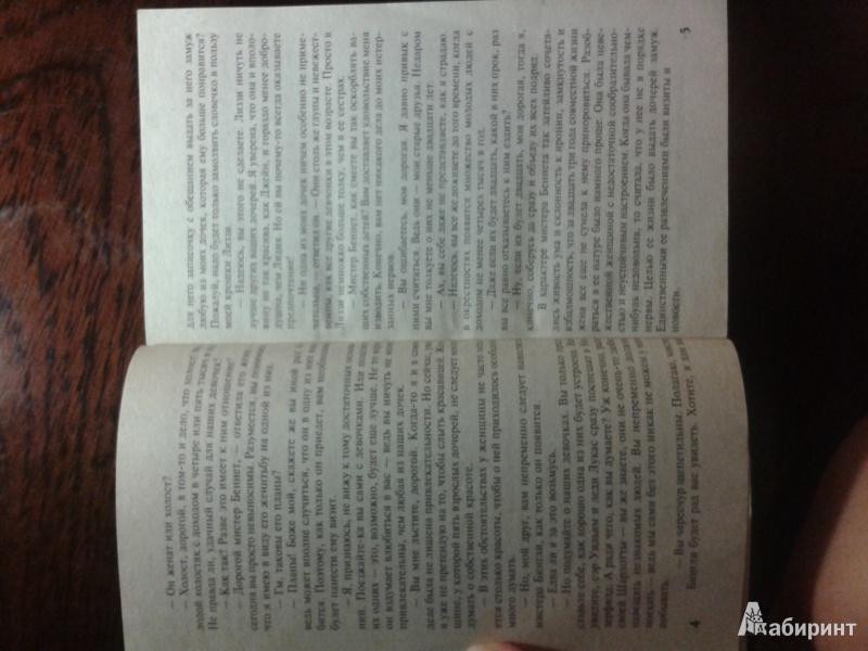 Иллюстрация 1 из 27 для Гордость и предубеждение - Джейн Остен | Лабиринт - книги. Источник: Котова  Татьяна