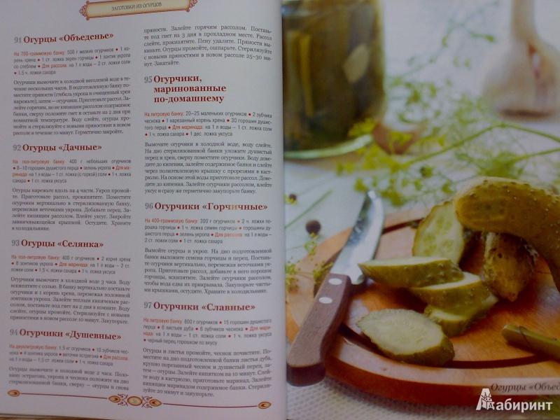 При этом все рецепты практичные, позволяют быстро, с минимальными затратами времени и сил заготовить на зиму овощи, фрукты и ягоды.