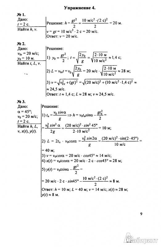 Физика мякишев класс 2018 гдз 10 по